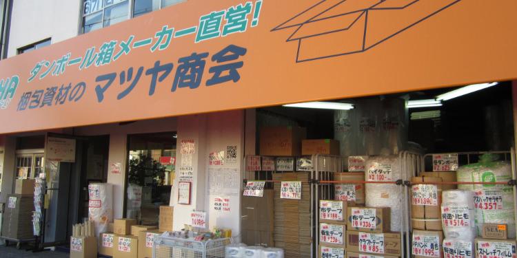 大池橋店で小売もしています