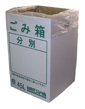 ダンボール製ゴミ箱