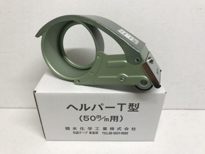 テープカッター・ハンドカッター(セキスイ製)