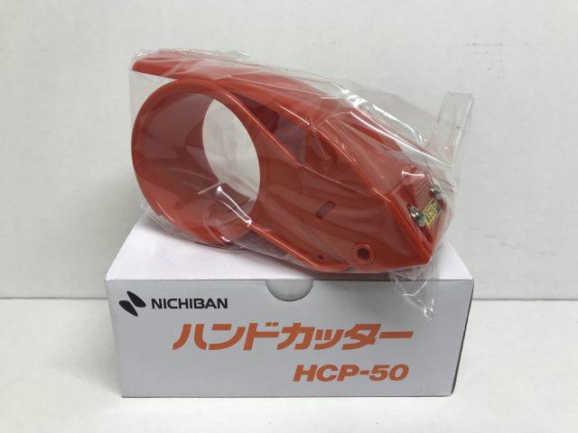 テープカッター・ハンドカッター(ニチバン製)