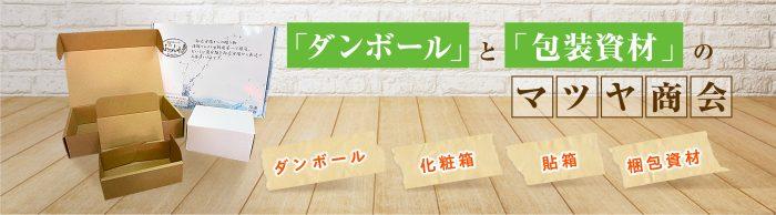ダンボール箱と包装資材なら大阪のマツヤ商会 ホーム サイトマップ 採用情報 お客様